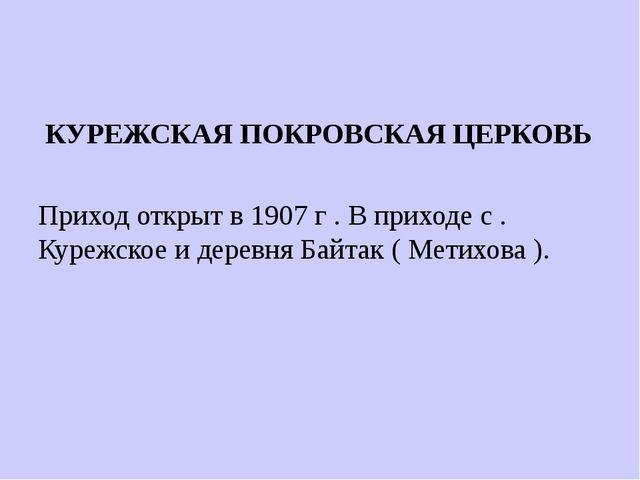 КУРЕЖСКАЯ ПОКРОВСКАЯ ЦЕРКОВЬ Приход открыт в 1907 г . В приходе с . Курежско...