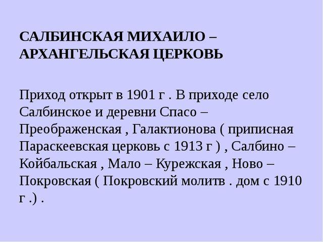САЛБИНСКАЯ МИХАИЛО – АРХАНГЕЛЬСКАЯ ЦЕРКОВЬ Приход открыт в 1901 г . В приходе...
