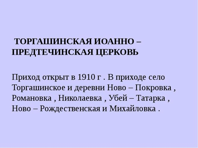 ТОРГАШИНСКАЯ ИОАННО – ПРЕДТЕЧИНСКАЯ ЦЕРКОВЬ Приход открыт в 1910 г . В прихо...