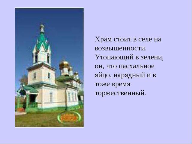 Храм стоит в селе на возвышенности. Утопающий в зелени, он, что пасхальное яй...
