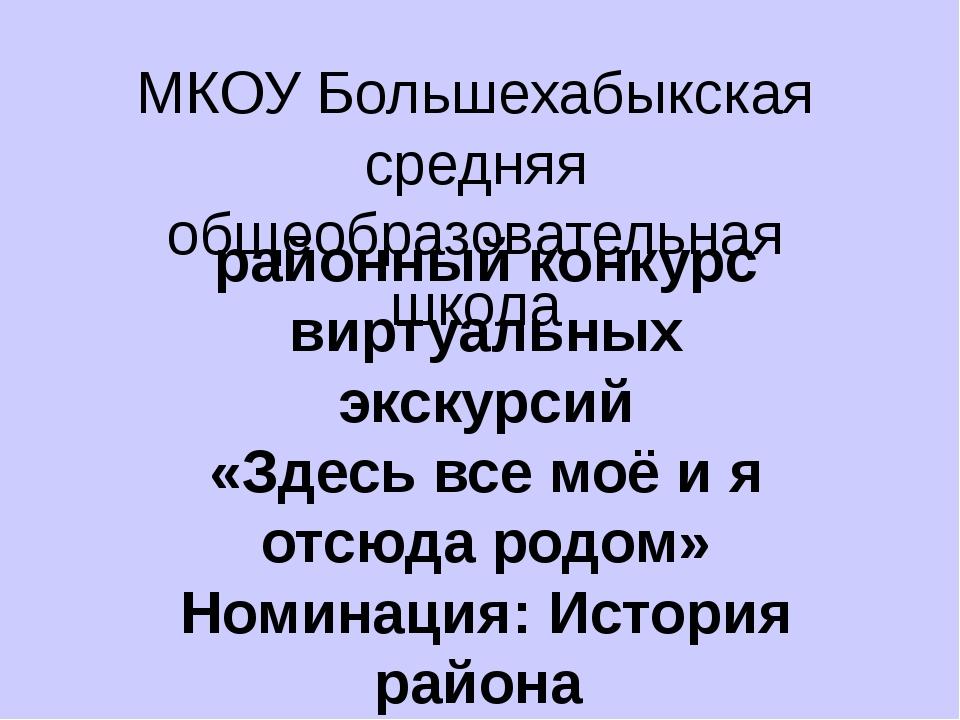 МКОУ Большехабыкская средняя общеобразовательная школа районный конкурс вирту...