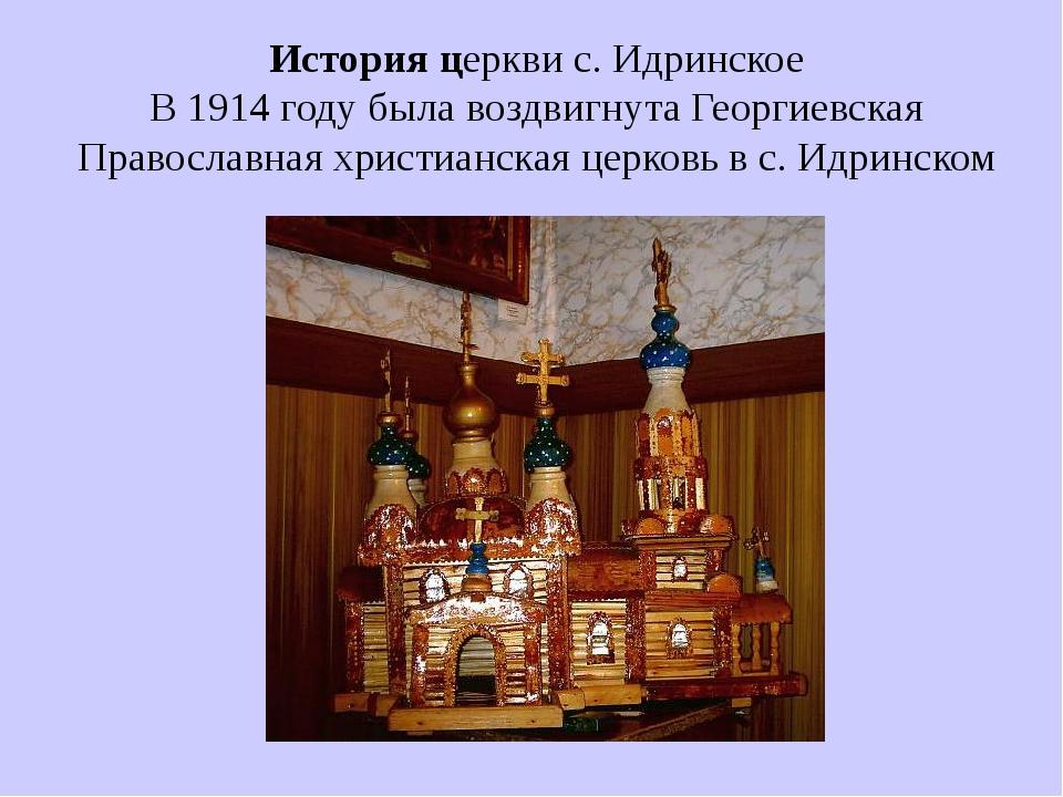 История церкви с. Идринское В 1914 году была воздвигнута Георгиевская Правосл...