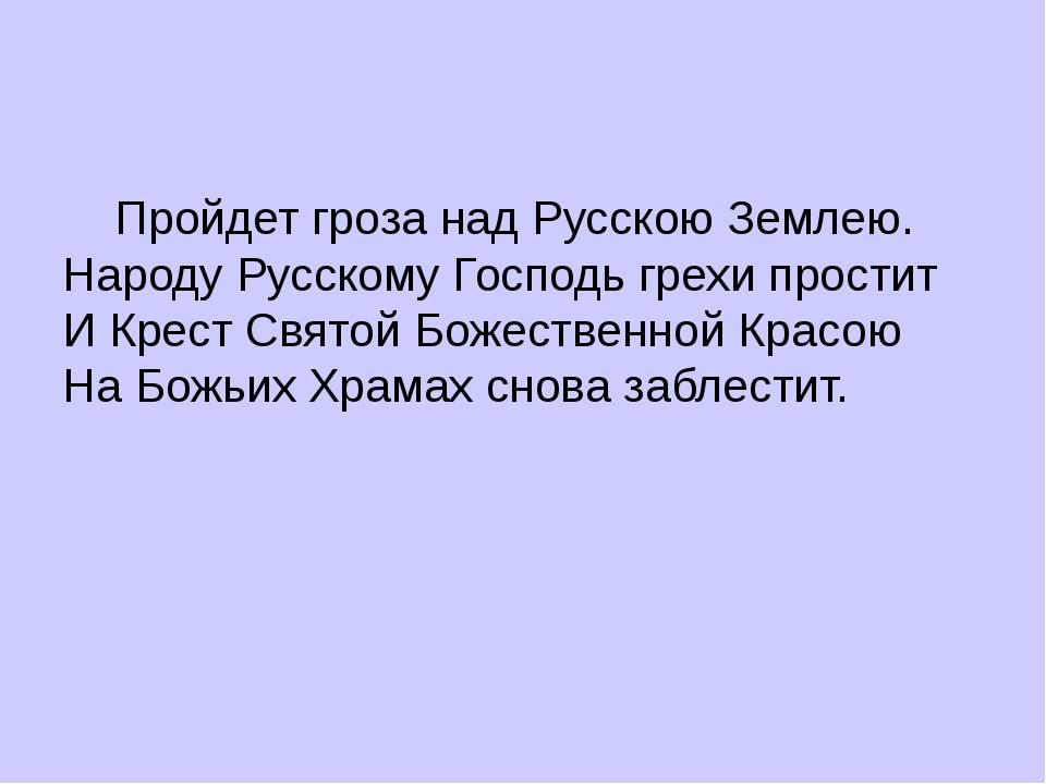 Пройдет гроза над Русскою Землею. Народу Русскому Господь грехи простит И Кр...