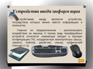 Устройства передачи информации Устройства передачи (обмена) информации - пре