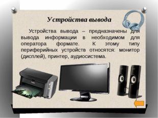 Внешние запоминающие устройства Внешняя память (ВЗУ — внешние запоминающие у