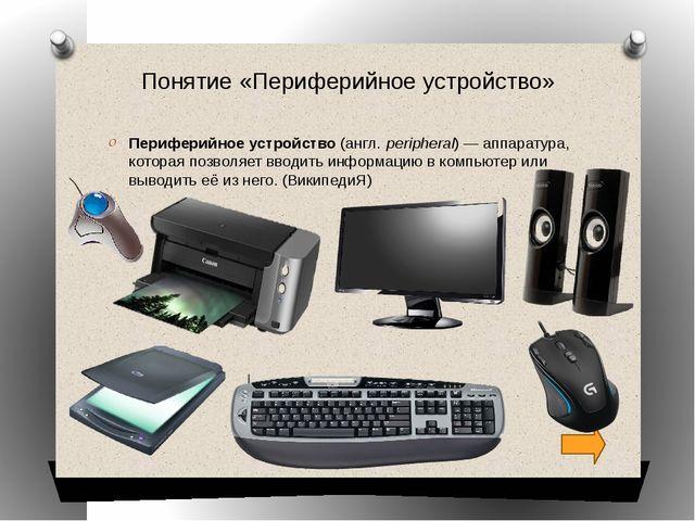Устройства вывода Устройства вывода – предназначены для вывода информации в...