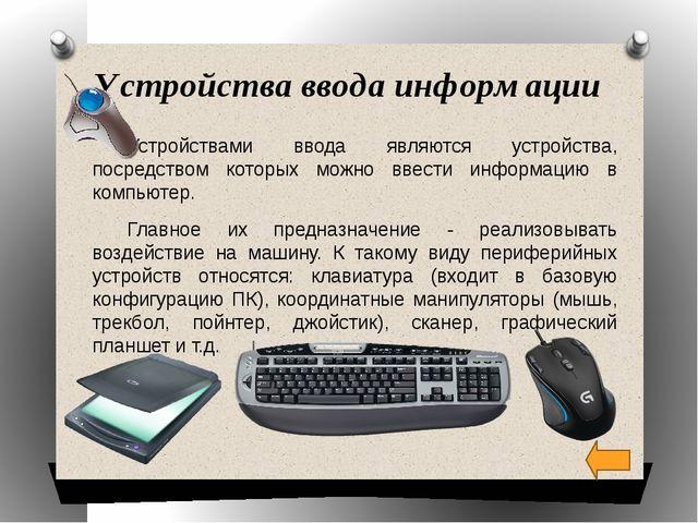 Устройства передачи информации Устройства передачи (обмена) информации - пре...