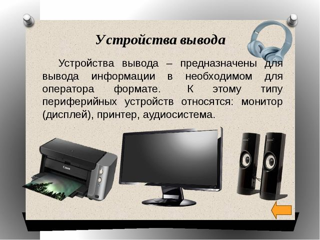 Внешние запоминающие устройства Внешняя память (ВЗУ — внешние запоминающие у...