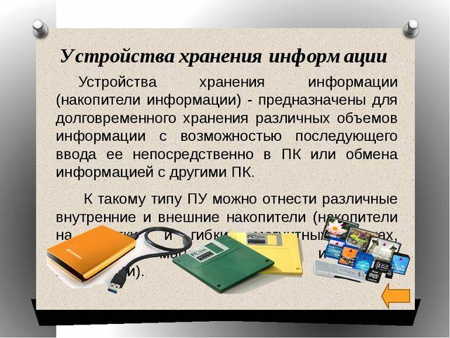 Дополнительные периферийные устройства Дополнительные ПУ – такие как WEB-кам...