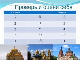 Проверь и оцени себя 1 вариант 2 вариант 2 Д 2 2  О 3 2  М 4 2  О