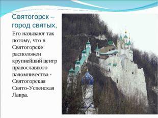 Святогорск – город святых, Его называют так потому, что в Святогорске располо