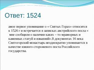 Ответ: 1524 Самое первое упоминание о « Святых Горах» относится к 1526 г и вс