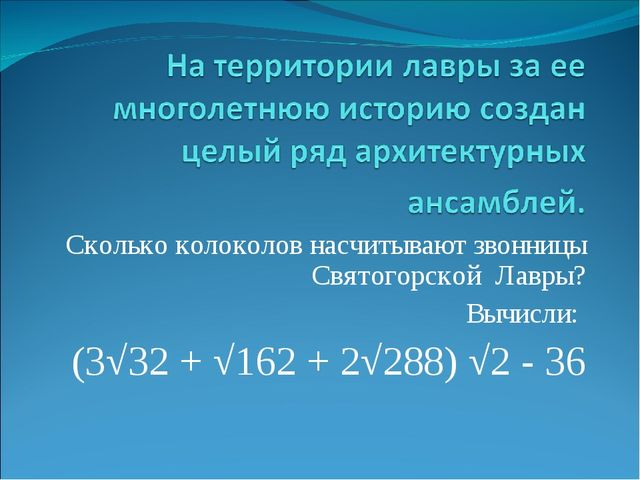 Сколько колоколов насчитывают звонницы Святогорской Лавры? Вычисли: (3√32 + √...