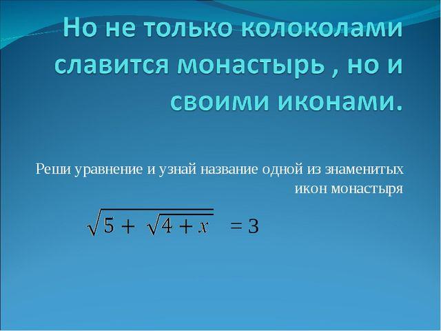 = 3 Реши уравнение и узнай название одной из знаменитых икон монастыря