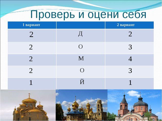 Проверь и оцени себя 1 вариант 2 вариант 2 Д 2 2  О 3 2  М 4 2  О...