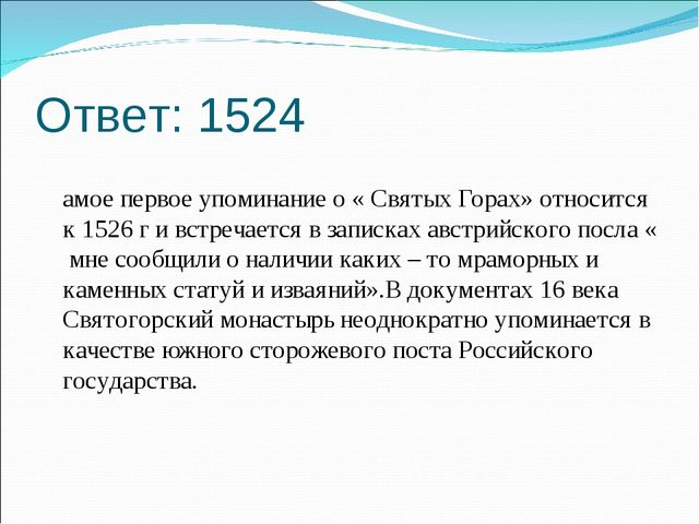 Ответ: 1524 Самое первое упоминание о « Святых Горах» относится к 1526 г и вс...