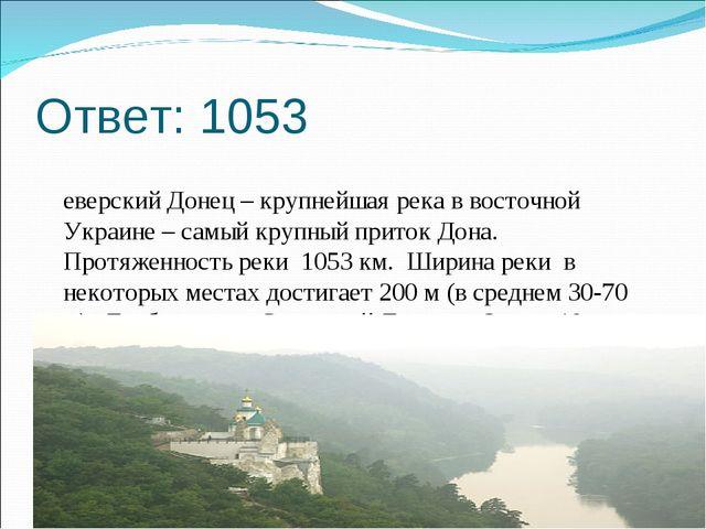Ответ: 1053 Северский Донец – крупнейшая река в восточной Украине – самый кру...