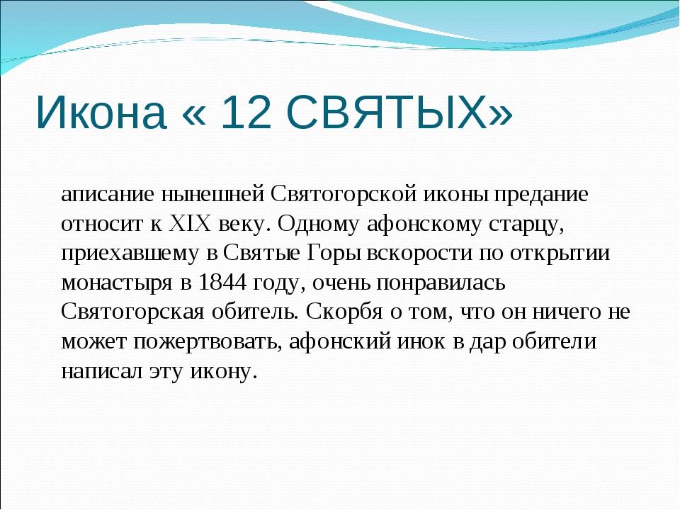 Икона « 12 СВЯТЫХ» Написание нынешней Святогорской иконы предание относит к X...