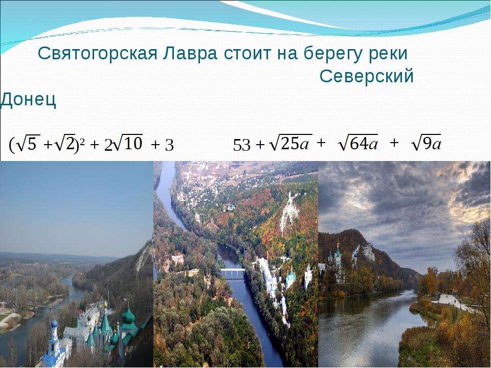Святогорская Лавра стоит на берегу реки Северский Донец )2 + 2 + 3 + 53 + + +