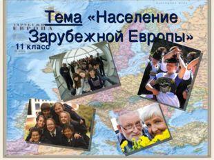 Тема «Население Зарубежной Европы» 11 класс