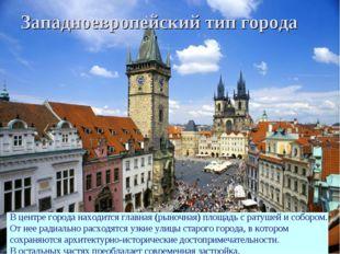 Западноевропейский тип города В центре города находится главная (рыночная) пл