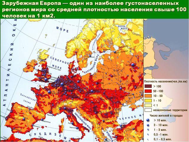 Численность населения Зарубежной Европы ≈524 млн человек