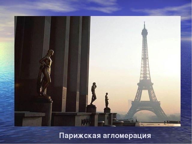 Парижская агломерация