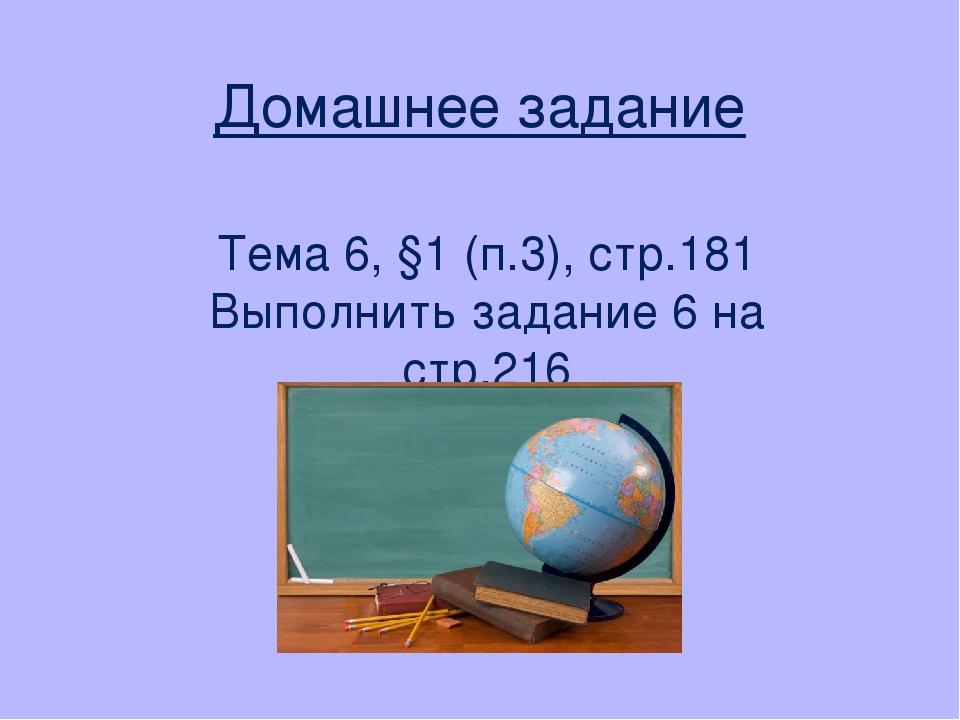 Домашнее задание Тема 6, §1 (п.3), стр.181 Выполнить задание 6 на стр.216