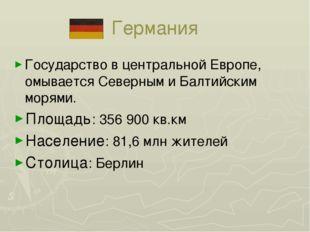 Германия Государство в центральной Европе, омывается Северным и Балтийским мо