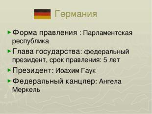 Германия Форма правления : Парламентская республика Глава государства: федера