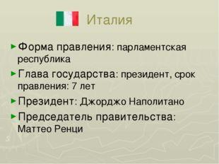 Италия Форма правления: парламентская республика Глава государства: президент
