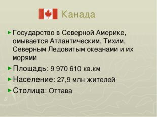 Канада Государство в Северной Америке, омывается Атлантическим, Тихим, Северн