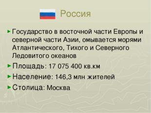 Россия Государство в восточной части Европы и северной части Азии, омывается