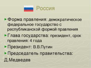 Россия Форма правления: демократическое федеральное государство с республикан