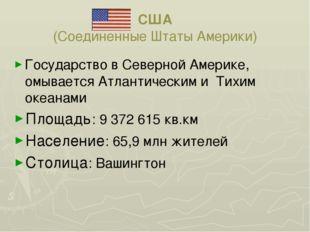 США (Соединенные Штаты Америки) Государство в Северной Америке, омывается Атл