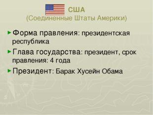 США (Соединенные Штаты Америки) Форма правления: президентская республика Гла