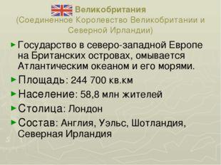 Великобритания (Соединенное Королевство Великобритании и Северной Ирландии) Г