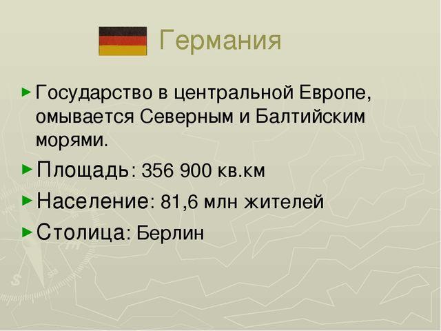 Германия Государство в центральной Европе, омывается Северным и Балтийским мо...
