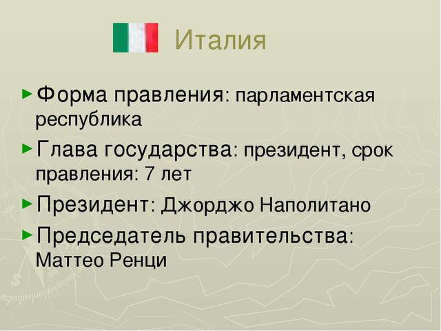 Италия Форма правления: парламентская республика Глава государства: президент...