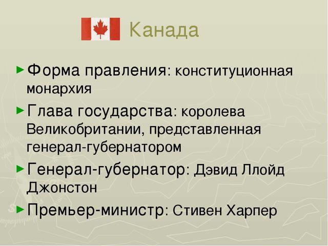 Канада Форма правления: конституционная монархия Глава государства: королева...