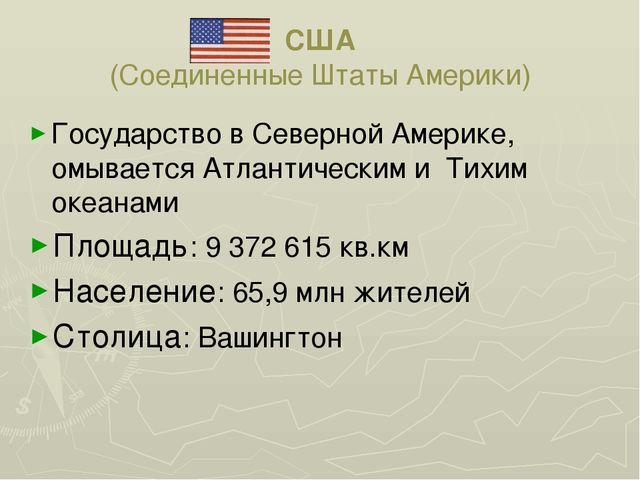 США (Соединенные Штаты Америки) Государство в Северной Америке, омывается Атл...