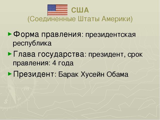США (Соединенные Штаты Америки) Форма правления: президентская республика Гла...