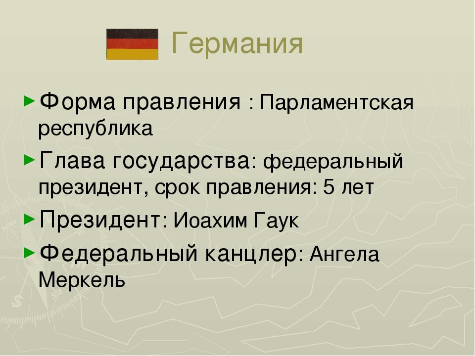 Германия Форма правления : Парламентская республика Глава государства: федера...