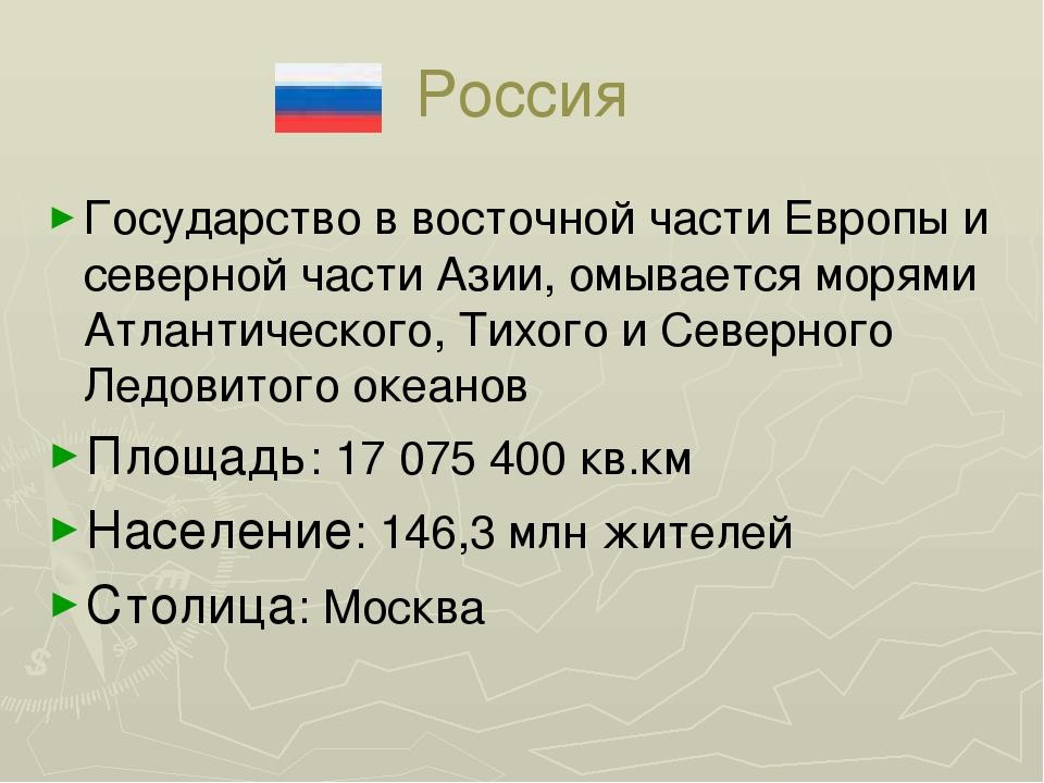 Россия Государство в восточной части Европы и северной части Азии, омывается...