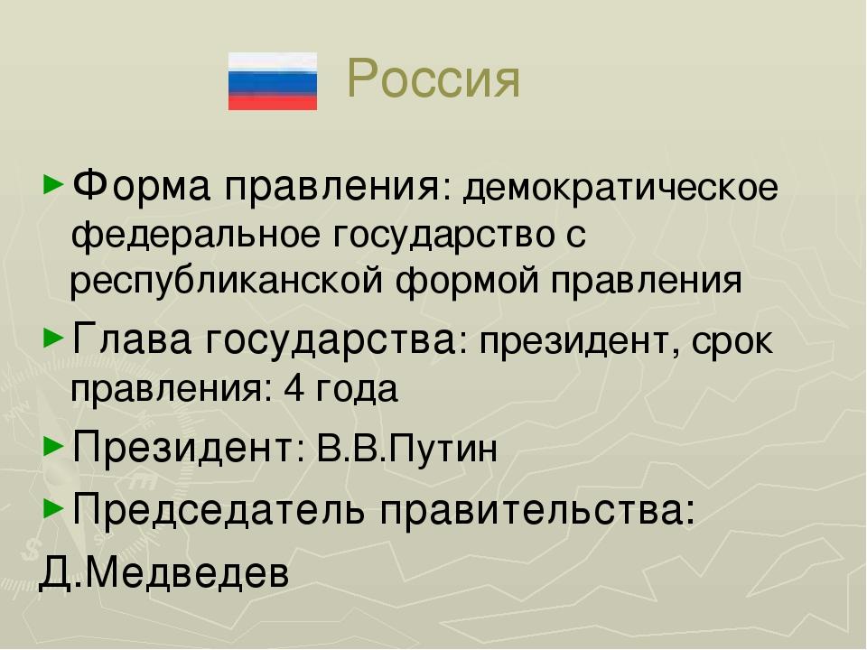 Россия Форма правления: демократическое федеральное государство с республикан...