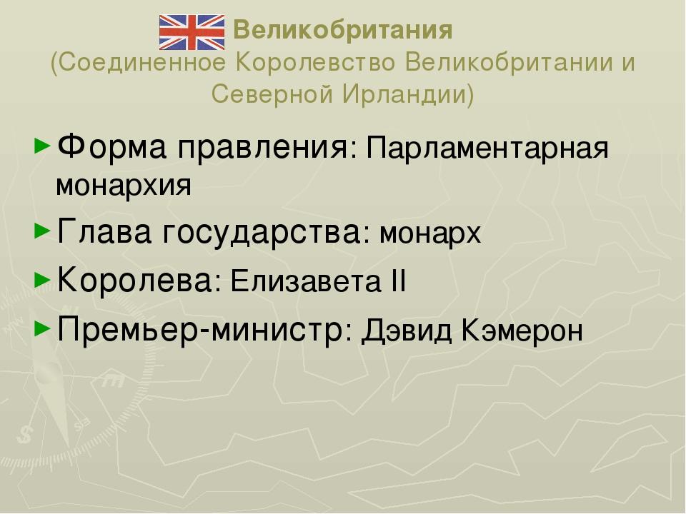 Великобритания (Соединенное Королевство Великобритании и Северной Ирландии) Ф...