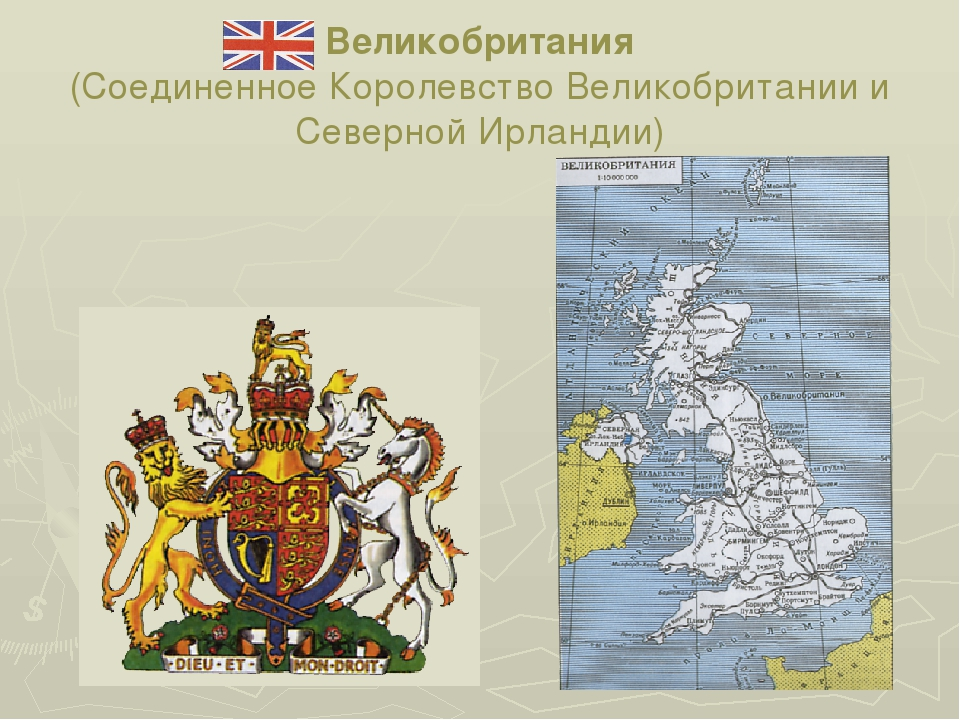 Великобритания (Соединенное Королевство Великобритании и Северной Ирландии)