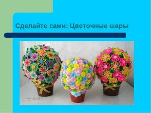 Сделайте сами: Цветочные шары