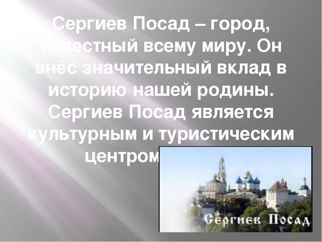 Сергиев Посад – город, известный всему миру. Он внёс значительный вклад в ист...