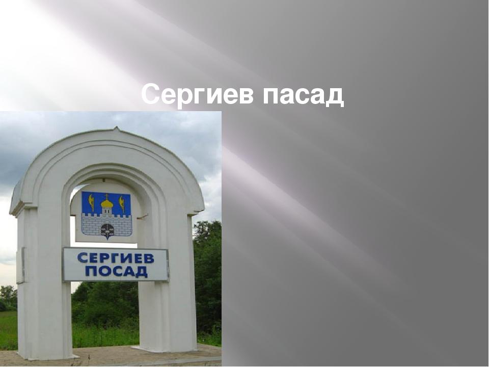 Сергиев пасад